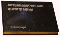 А. Кузнецов Астрономическая фотография